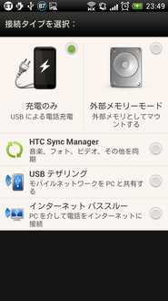 Screenshot_2012-12-14-23-49-07.png
